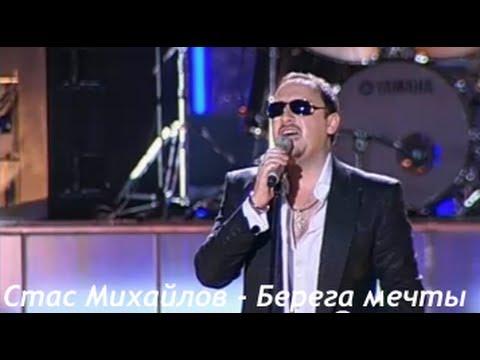 Стас Михайлов скачать песни в mp3