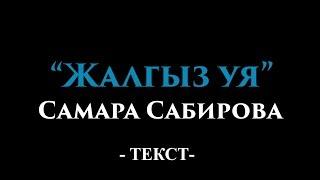 Download lagu Самара Сабирова - Жалгыз уя (ТЕКСТИ МЕНЕН)