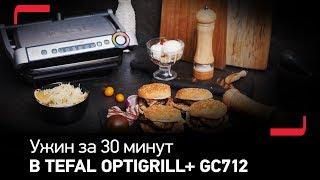 Рецепты на ужин за 30 минут: бургер, пикантный салат и ананасы в Tefal Optigrill GC702