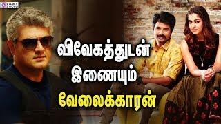 Velaikkaran Teaser To Be Attached With Ajith's vivegam | Ajith | Sivakarthikeyan, Nayanthara|Anirudh