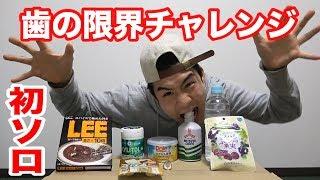 【初ソロ動画】どこまで歯で開けられるか限界を知るべし!! thumbnail