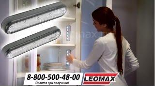 Беспроводные светодиодные светильники «НаноСвет». LED освещение на батарейках. Купить leomax.ru(http://www.leomax.ru/goods/svetilnik-nanosvet-4-sht/?referer=video_on_youtube_leomax_ Светодиодные светильники «НаноСвет» беспроводной led свет., 2016-02-10T11:01:58.000Z)