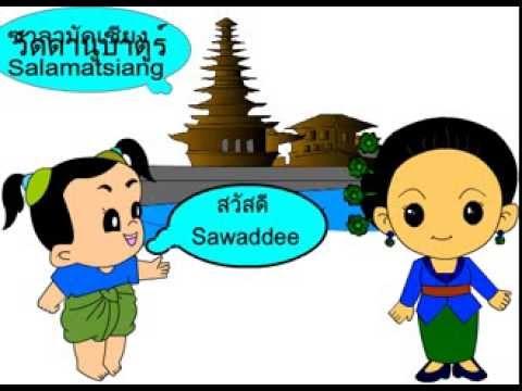 การ์ตูนภาษาอาเซียน
