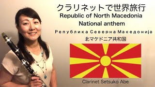 Република Северна Македонија /  North Macedonia National Anthem  国歌シリーズ『北マケドニア共和国 』Clarinet Version