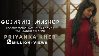 Saybo Maro | Nayan Ne Bandh Rakhine | Tari aankh no afini (Gujarati Mashup) Priyanka Kher