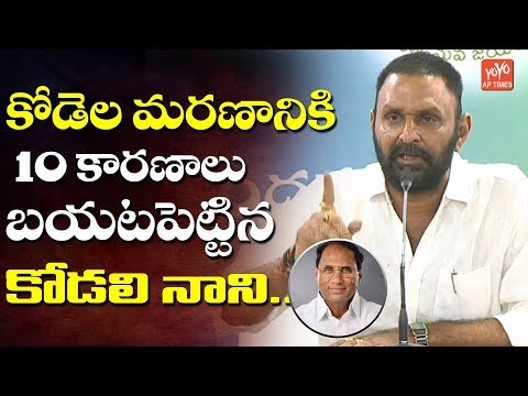 AP Minister Kodali Nani Reveals Shocking Reasons Behind Kodela Incident | Chandrababu | YOYO AP