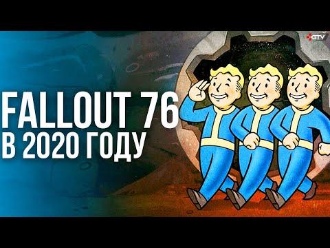 Как там Fallout 76 в 2020 году, обзор состояния | И сможет ли Bethesda спасти игру