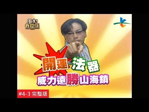 【完整版】風水有關係- 家具最佳擺設法 房間再小也不怕!! (詹惟中)  4-3  /20120630