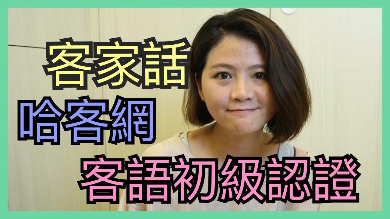 客家話 客語學習網站 哈客網 客語初級認證/客家話臺灣/Hakka Taiwan - YouTube