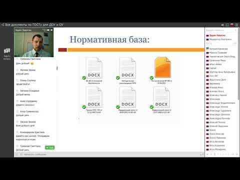 Все документы по ГОСТУ в ДОУ и ОУ