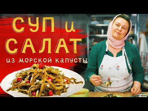 Диетический суп и витаминный салат из морской капусты
