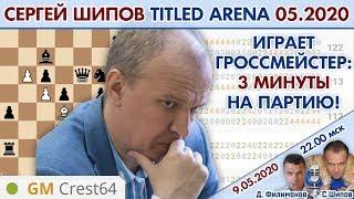 3 минуты на партию! Сергей Шипов Titled Arena 05.2020 🎤 Дмитрий Филимонов ♕ Шахматы блиц
