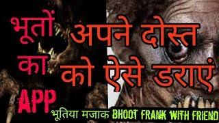 Bhoot app download दोस्तों को भूत से डराएं भूतों बाला app by CKT CHAND