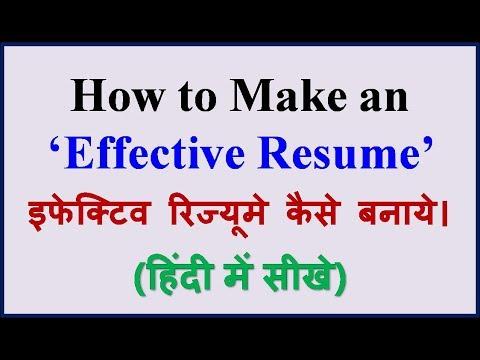 How to Make an effective Resume इफेक्टिव रिज्यूमे कैसे बनाये। (हिंदी में सीखे)