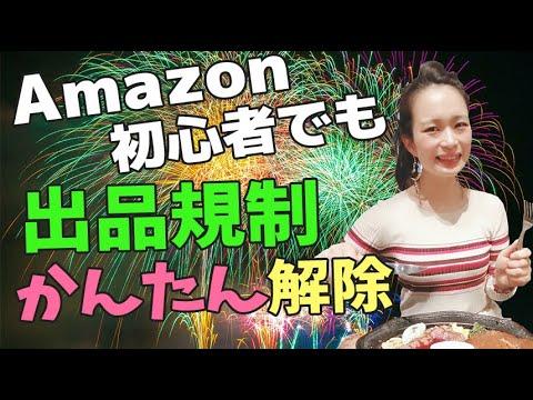 クリック Amazon 解除 ワン