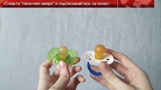 Обзор пустышек (сосок) от Canpol Babies (Канпол Бейбис) | Laletunes