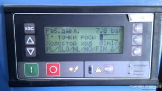 Винтовой компрессор ABAC GENESIS с осушителем и фильтрами(www.prompnevmatika.ru (343) 328-50-95 Винтовые компрессоры ABAC для БСУ. Круглосуточный режим работы, семь дней в неделю. Поста..., 2012-05-15T06:51:12.000Z)