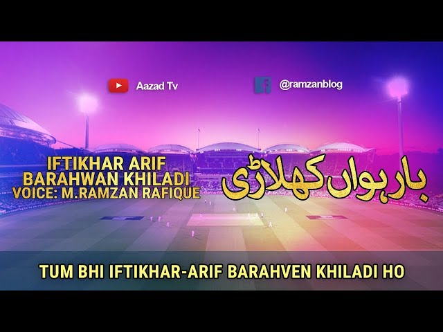 Barahwan Khiladi by Iftikhar Arif - Sad Urdu Poetry