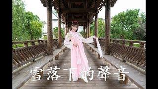"秦岚 ""雪落下的聲音"" 《延禧攻略》原創舞蹈 Original Chinese Dance By Hathaway Lee"