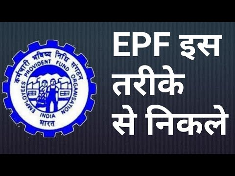 EPFO/PF New Claim Form 19 10c 31 Online | How To Withdraw PF Online By Uan Number