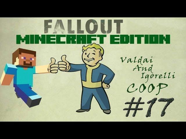 Смотреть прохождение игры [Coop] Minecraft Fallout Adventure. Серия 17 - На вагонетке в рай.