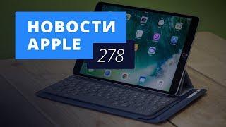 видео Проблемы нового iPad