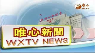 【唯心新聞 310】| WXTV唯心電視台
