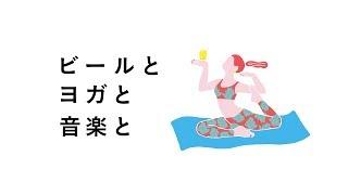 ビールとヨガと音楽と Vol.01 相楽のり子 動画 26