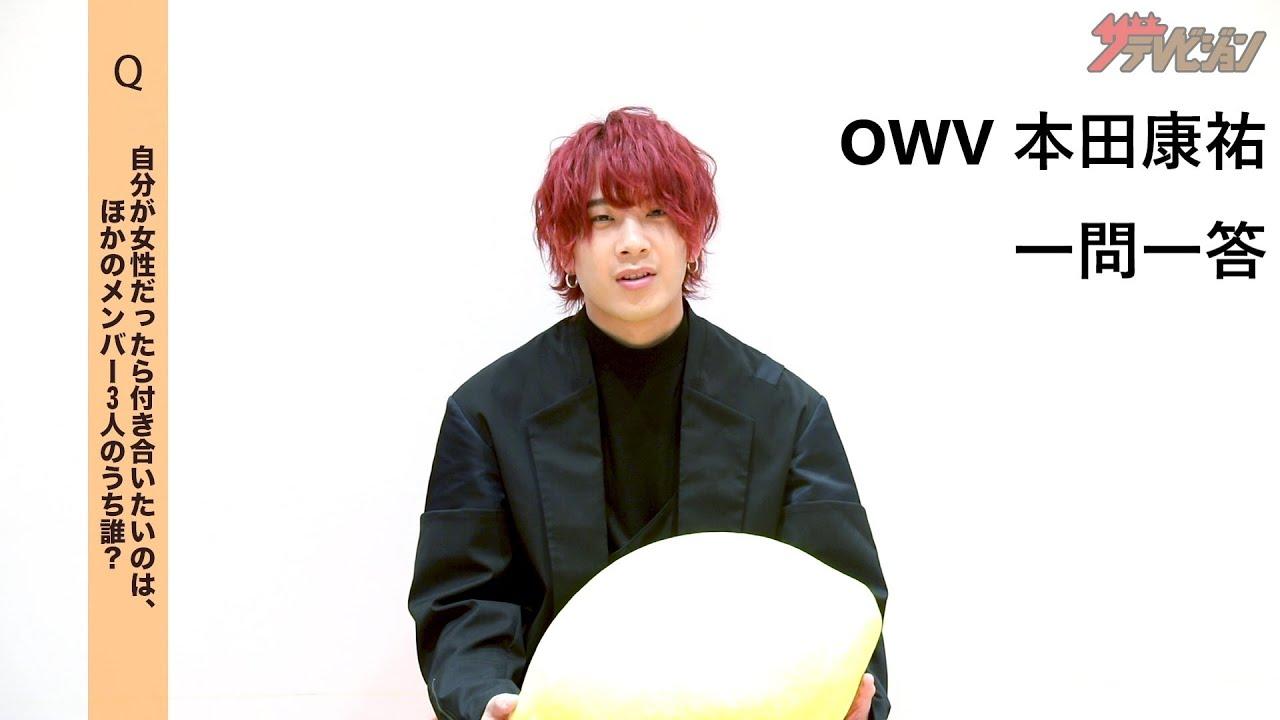 OWV 本田康祐が、もし女性だったら付き合いたいメンバーは? 「一問一答」インタビュー【ザテレビジョン】