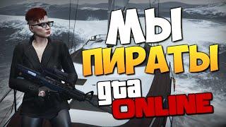 GTA ONLINE - ПИРАТЫ ЛОС САНТОСА (УГАР) #207