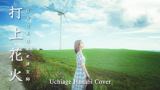 Cover images [MV]打上花火(Uchiage Hanabi) Cover - DAOKO / 米津玄師 Cover by yurisa