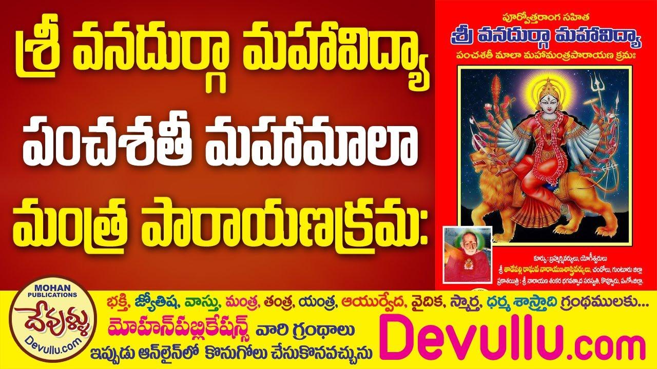 శ్రీ వనదుర్గా మహావిద్యా పంచశతీ మహామాలా మంత్ర పారాయణక్రమః | Sri VanaDurga Mahavidya Book