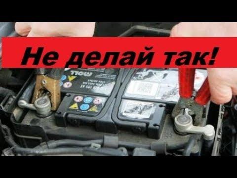 Об этом должен знать каждый автолюбитель! Не прикуривайте от своего авто!