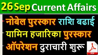 26 Sep 2020 Current affairs for RRB NTPC ,Current Affairs for Group D , Rajasthan , Delhi police