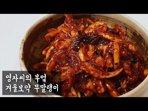 겨울 보약 무말랭이 (feat.알토란) | 함께 요리�