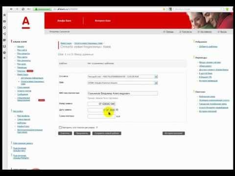 Как купить паи ПИФа через интернет
