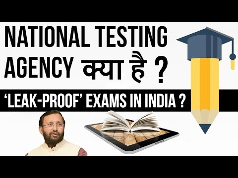 क्या है National Testing Agency? JEE, NEET tests twice in a year - Current Affairs 2018