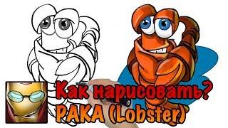 Рак (Lobster) #20РГ Как нарисовать Рака? урок рисования.