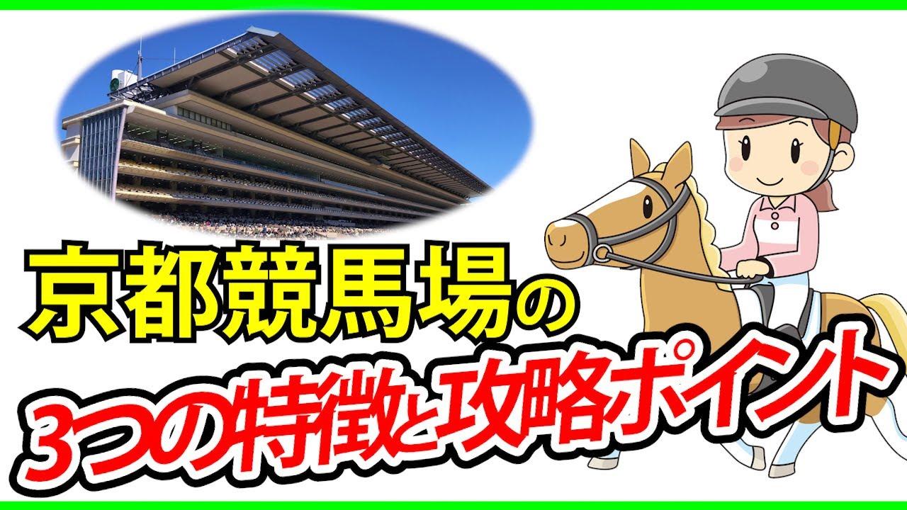 【競馬】京都競馬場で勝つための攻略法・競馬必勝法