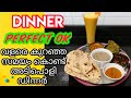 Dinner Perfect Ok ||Quick and easy dinner ideas || Healthy combo recipes || Dinner thali recipes ||