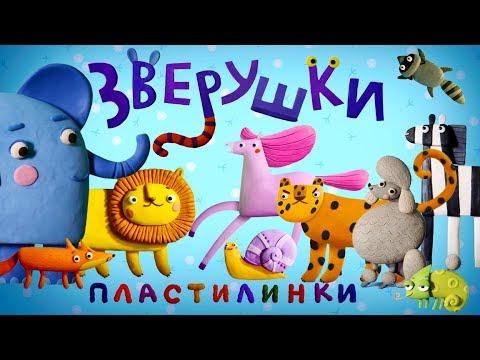 Пластилинки Зверушки 🐯 Все серии подряд  🦊 Премьера на канале Союзмультфильм 2019 HD