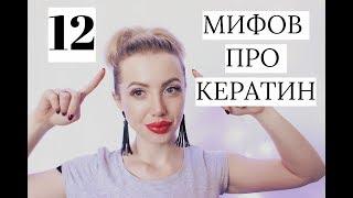 12 МИФОВ ПРО КЕРАТИН и КЕРАТИНОВОЕ ВЫПРЯМЛЕНИЕ ВОЛОС