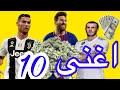 اغنى 10 لاعبين في العالم 2019