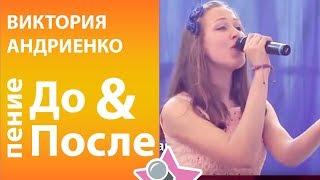Вика Андриенко - ДО и ПОСЛЕ обучения в школе Петь Легко