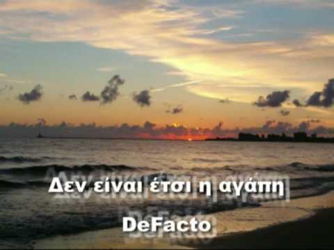 Δεν είναι έτσι η αγάπη DeFacto