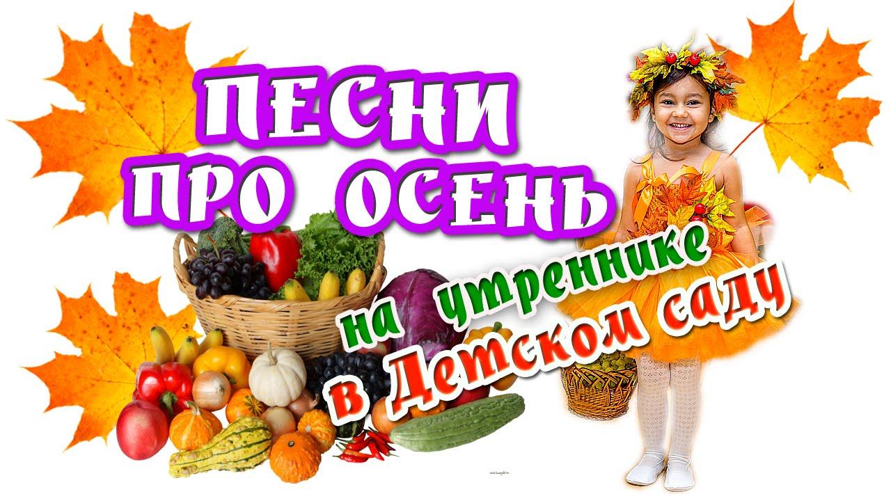 Детские песни про осень: ноты и текст.