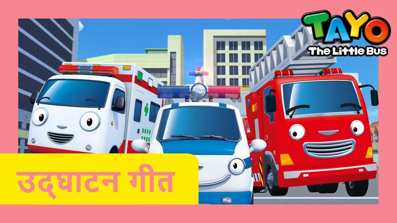 Tayo Opening Song Hindi l टायो ओपनिंग सॉन्ग स्पेशल l #3 ब्रेव कार्ज़ संस्करण l उद्घाटन गीत संकलन