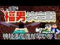 【マインクラフト】飛んで勝ち取れ!今年は誰だ!福男決定戦!:まぐにぃのマイクラ実況#628