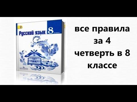 Все правила русского языка за 4 четверть в 8 классе (учебник Т.А. Ладыженской )