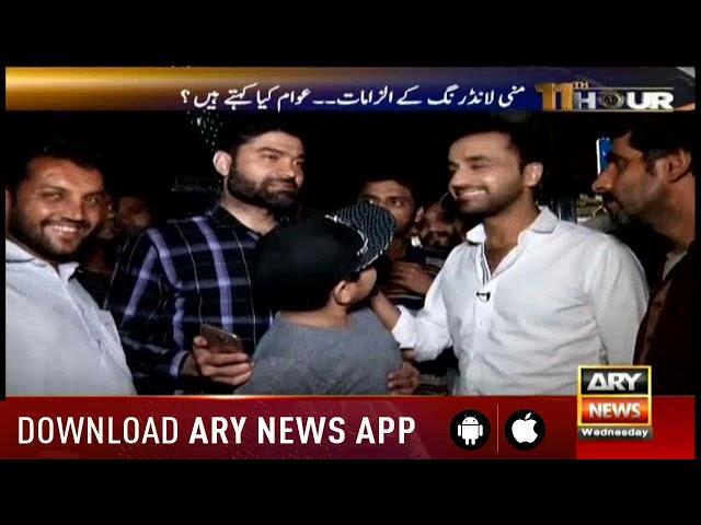11th Hour | Waseem Badami | ARYNews | 17 April 2019